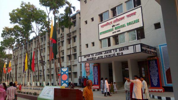 এক নজরে ময়মনসিংহ মেডিকেল কলেজ