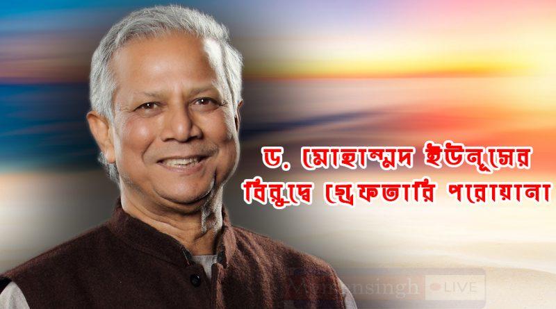 Dr Mohammad Yunus bangladesh
