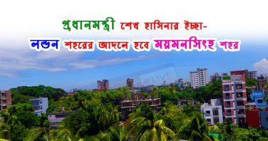 প্রধানমন্ত্রী শেখ হাসিনার ইচ্ছা : লন্ডন শহরের আদলে হবে ময়মনসিংহ শহর
