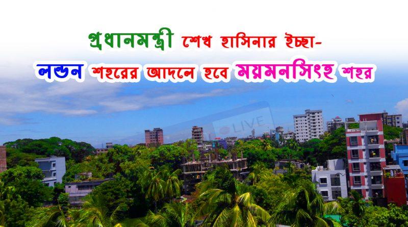 Mymensingh Bivag