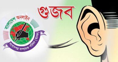 গুজব প্রতিরোধে সরকারকে সহযোগিতা করবে- বনেক