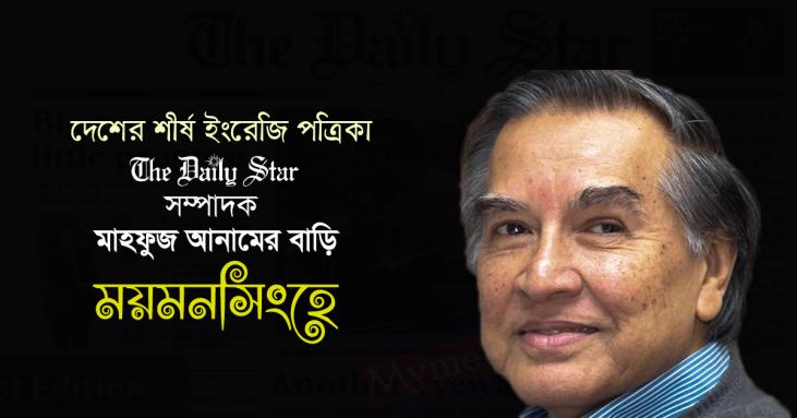 Mahfuz-Anam-the-daily-Star