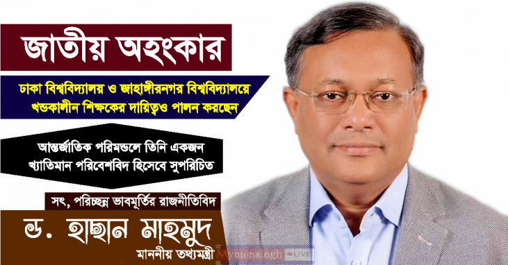 Dr. Hasan-Mahmud-Sir