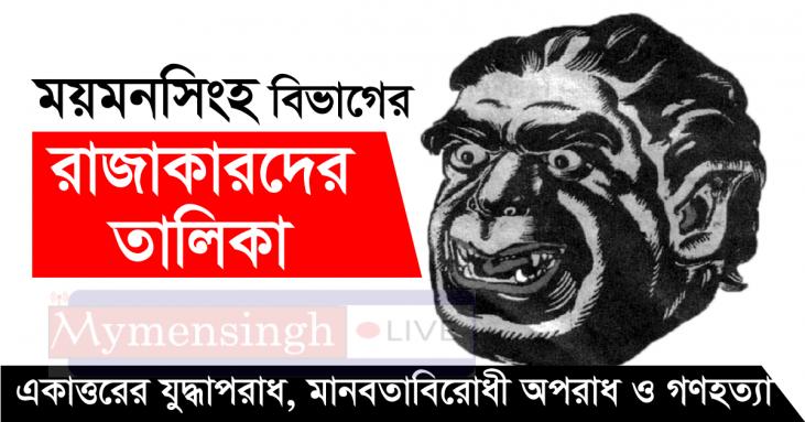 Razakar-Mymensingh-List