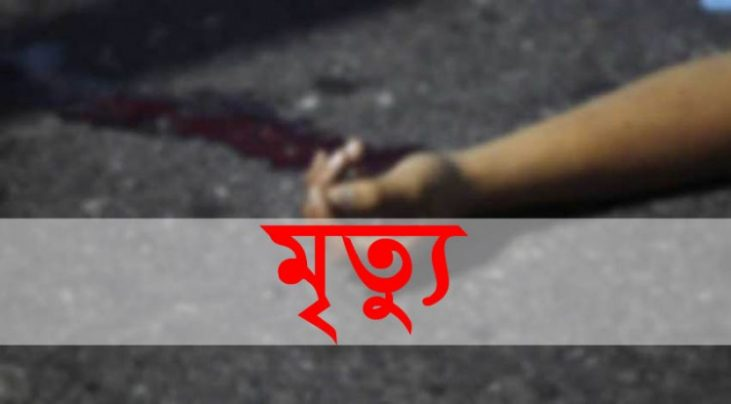 নান্দাইলে দুই গ্রামবাসীর মাঝে সংঘর্ষে একজন নিহত