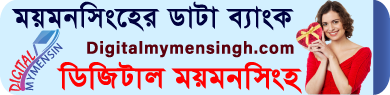 Digital-Mymensingh-Advertisement