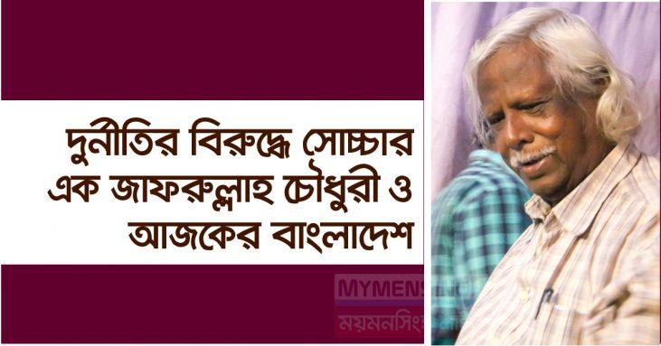 zafrullah-Chowdhury