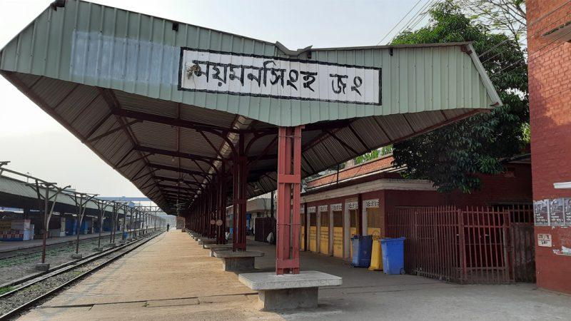 ময়মনসিংহ রেল স্টেশনের বোবা কান্না!