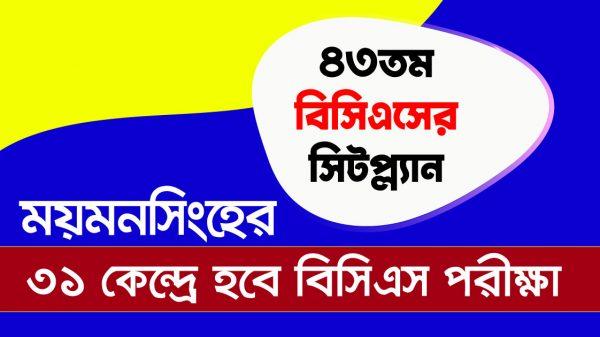 BCS-Mymensingh-Exam